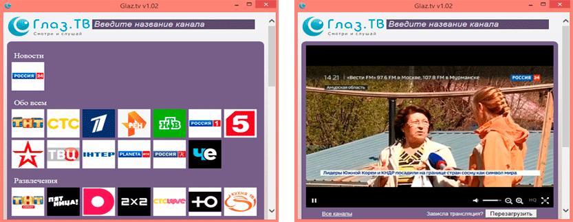 Программа Глаз.ТВ онлайн - скачать бесплатно с официального сайта