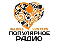 Популярное Радио