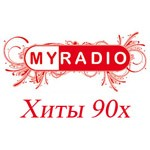MyRadio — Хиты 90х
