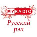 MyRadio — Русский рэп